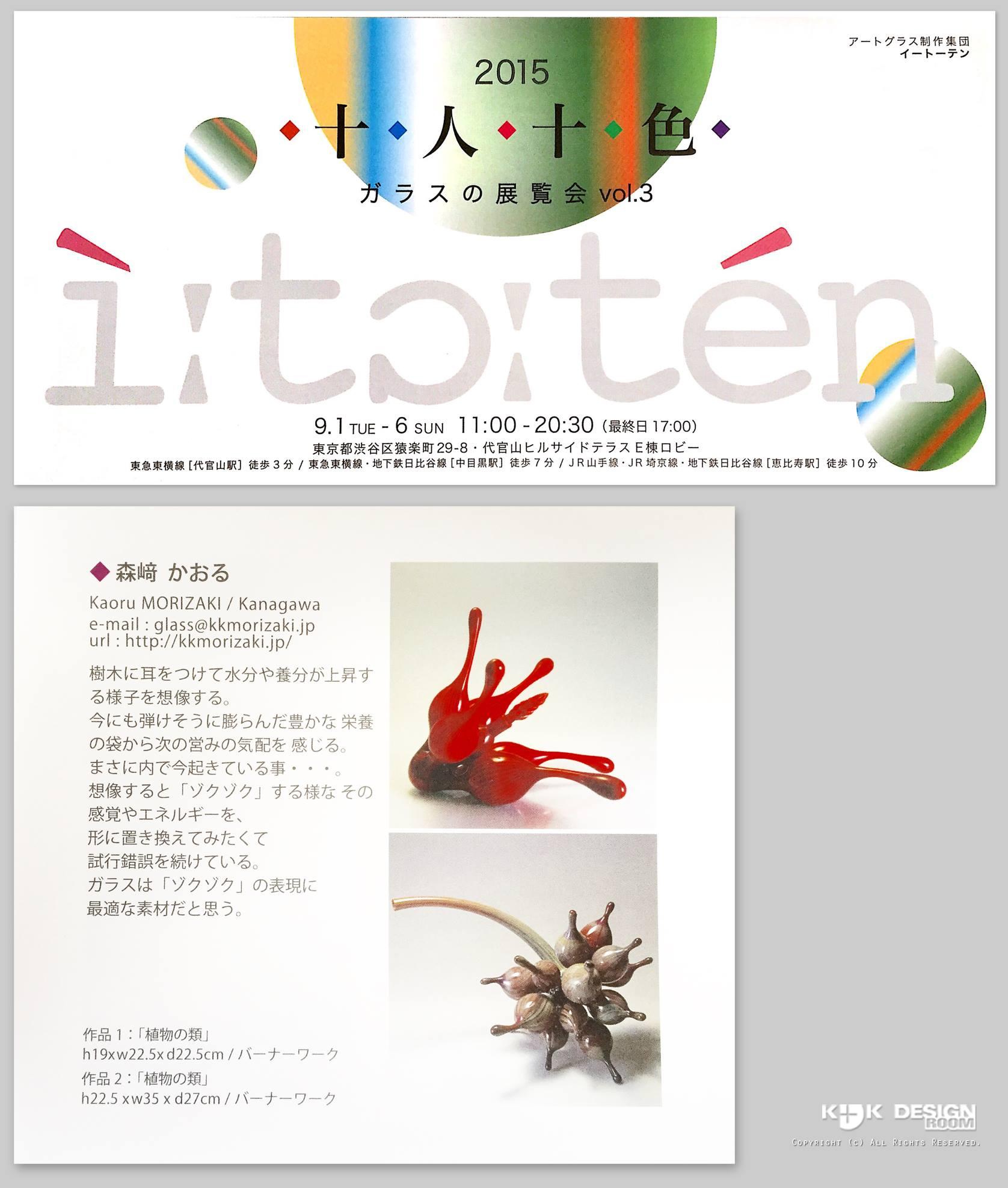 イートーテン 2015 十人十色 ガラスの展覧会 vol.3