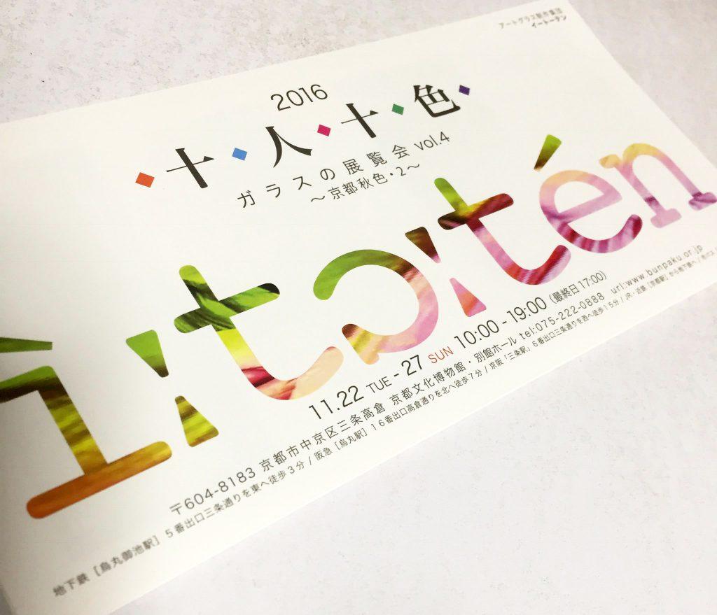 京都文化博物館での開催『E-to-ten』参加