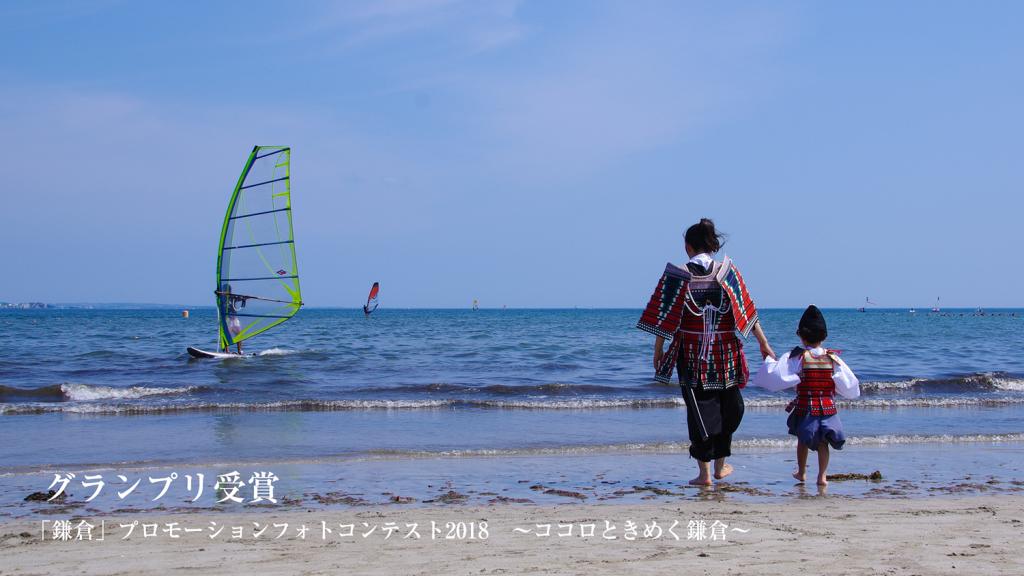 「鎌倉」プロモーションフォトコンテスト2018  グランプリ受賞