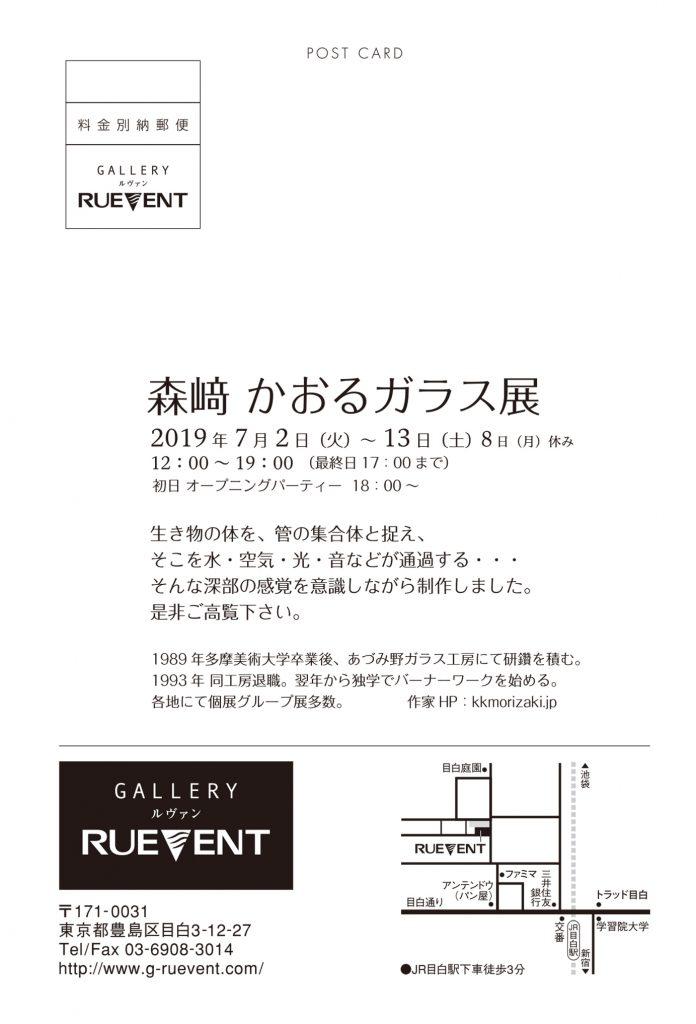 森﨑 かおるガラス展  GALLERY RUEVENT